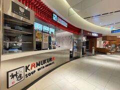 『大阪国際(伊丹)空港』北ターミナル 2F(保安検査後エリア)  ラーメン【どうとんぼり神座】大阪国際空港店の写真。  白菜入りの甘いスープのラーメン、最近食べてませんねー。  毎日でも食べられる身体にやさしいスープ。   目指したのは毎日でも食べられる身体にやさしいスープ。 フレンチレストランのオーナーシェフを勤めていた 創業者が一年半かけて完成させた完全オリジナル。 あっさりしているのに素材の旨みとコクが凝縮した味を どうぞお召し上がりください。
