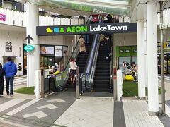 イオンレイクタウン エスカレーターに乗って、2階が入口です。