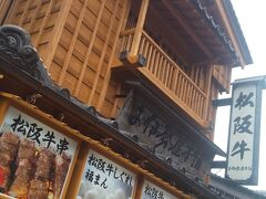 参道にある土産物屋で松坂牛とノンアル