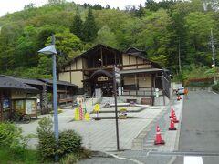 遠刈田温泉の共同浴場の「神の湯」