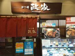 新青森駅から新潟駅に新幹線乗り継ぎ  夕食はこちら