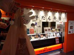 伊達の牛たん本舗 仙台駅3階 牛たん通り店
