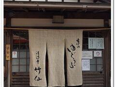 京都と言えば湯豆腐だよね~ と、その場で検索 目的地の途中に湯豆腐屋さん見つけた
