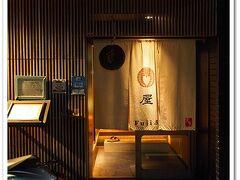 東寺の見学が終わりディナーへレッツゴー  タクシーでやってきたのは Fuji屋 京色