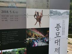 5月6日(日)旅3日目 王朝歴代の王と王妃の位牌を祀った王家の霊廟、宗廟へ。   종묘대제 宗廟大祭 5月6日(日)10:00~16:30 午前9時より先着順に入場可能。座席は約2000席。 宗廟大祭の当日は入場無料。雨天決行。 祭祀のなかでも最も規模が大きく重要な儀式であるため、宗廟大祭と呼ばれる。 10:00~12:00:永寧殿祭享 11:00~12:00:御駕行列(光化門~宗廟) 14:00~16:30:正殿祭享