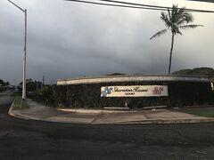 18:10  Sheraton Kauai Resort 夕食場所、シェラトン・カウアイ・リゾート到着。 カウアイ島に来たら、本場のフラを観たい!という事でルアウショーをやっている所を調べ、開催曜日(月・木)などの条件も当てはまったこちらの「Aulii Luau(アウリイ・ルアウ)」に決定。 渋滞のせいでホテルから30分の予定が1時間ちょいかかり...開始の17:30から45分くらい遅刻したけど、まだプレショーの途中くらいで良かった~