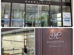 「リカちゃんキャッスル」とは、福島県にあるリカちゃんオープンファクトリー。展示やオリジナルドールの販売をしています。福島なら日帰りでも行けないことはないな~と思って色々調べていましたが  次女と2人向かった先は福島ではなく山下公園そばの貿易センタービル!横浜市民がパスポートを作りにくるビルです。