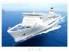 平成26年5月、私が4トラに旅行記を初投稿した時に乗船した、新日本海フェリー/あかしあです。  この時からすっかり船旅にはまってしまい、早7年‥ 只今、7年ぶりに乗船し、舞鶴→小樽 1,061km/20時間55分の日本海クルーズに挑んでおります。