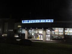 23:46 札幌から1時間40分。 苫小牧西港フェリーターミナルに着きました。  タクシー様が助っ人に入ってくれたお陰で、東京→京都→舞鶴~小樽→札幌→苫小牧がバスとフェリーでつながりました。 ここで、2日目は終了です。