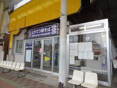 17:13 十和田市中央のバス停に戻りました。 バス停前には、待合室・定期回数券販売窓口・乗車券売機と、かつて十和田市駅にあった駅そばがこちらで営業しています。 ラーメンライスが500円と安く、地元の方々が頻繁に出入りしているので、人気店のようです。