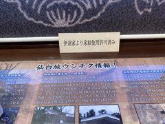 現在でも伊達家の御威光ありそうな展示物。 日本100名城スタンプもここで押せました。