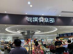 腹ごしらえ後、お買い物。