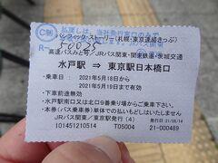 パシフィック・ストーリーは、水戸駅→東京駅までの高速バス乗車券もついています。  非鉄!バス&フェリー過酷旅。 これが、最後のバスになります。