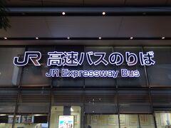 17:41 ゴール! 東京駅JR高速バスターミナルにとうちゃこ~。  非鉄旅成功!です。 ばんざーい。 ばんざーい。 ばんざーい!