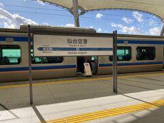 仙台駅よりエアポートライナーで一路空港駅。 この連絡はスムーズで、午前中出発のため便利。