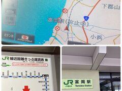 そして[富岡駅]~ここが唯一人気が(少し)在りました!  ほんとに海が直ぐなんだなぁ…(スーパー防波堤で見えませんが)