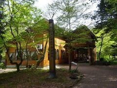 奥薬研修景公園のレストハウス