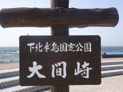 本州最北端の大間崎まで来ました。