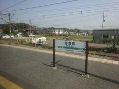 佐貫町駅。