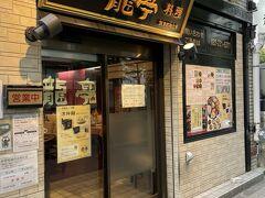 仙台に来たならば、是非「 マーボー焼きそば」を食べたい。ホテルから徒歩圏にある中国料理店「龍亭 」に行ってみました。