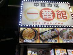 20:10 夕食を食べるために『中華食堂 一番館 大森駅前店』に入りました。