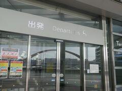 11:50 羽田空港に到着。