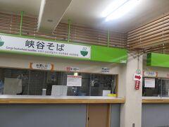 12:35  欅平駅に戻ってきました。