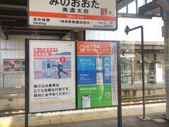 そういや、みのもんた氏は最近見ないな(違)。美濃太田駅以北はICカードが使えないらしい。