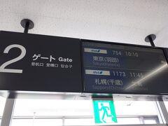ANA754便で、羽田へ。小松羽田線はかなり運休しているんですけど、この便はほぼ確実に飛んでいます。便数減らしている分、そこそこ席は埋まっていました。