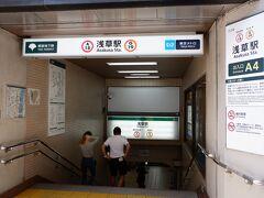 浅草駅に到着。ドラクエウォークのお土産求めて、途中下車してみます。