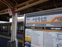 曳舟駅で向かいに停まっている急行に乗り換えます。