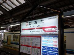 太田駅に到着、電車が四方向に走る交通の要衝です。自動車メーカーのSUBARUの工場が近くにあります。
