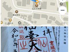 仙台大神宮