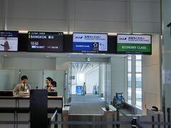 現在搭乗受付待ちです。