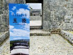 タクシーで首里城に到着する手前で、何かすごい歴史的建物らしきものが見えていたので、気になって行ってみました。 玉陵 (たまうどぅん) でした。 入場券は300円。