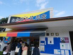 ※猿島編の旅行記はこちらから →https://4travel.jp/travelogue/11690513  猿島から船で三笠桟橋まで戻ってきました。お次は記念艦三笠を見学しましょう。 この4色のZ旗をカラフルに掲げた売店の外(写真右側)に三笠の券売機があり、船に乗った人は乗船券の提示で100円引きになります。 (ここで割引用の券を購入し、三笠の入口で半券と一緒に見せます。)