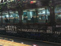 大阪城、面白かったなー。現存天守も風格があっていいけど、展示物が充実してる復元城もいいなぁ♡(*´- `*)←結局、城ならなんでも好きw 大阪城を堪能したので、本日の宿泊地へ移動します。 新今宮駅で、( •̀ㅁ•́;)にゃ、にゃんと!Hydeの黒ミサ電車に遭遇!