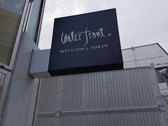自由が丘駅方面に戻り、国内最大級の傘専門店として 有名な「ウォーターフロント」へ。 大岡山寄りの踏切脇にあります。