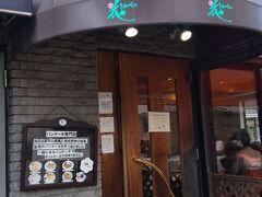 奥澤神社から自由が丘へ緩やかな下り坂を歩き、その通りに面した パンケーキで知られる老舗カフェ「花きゃべつ」に寄りました。