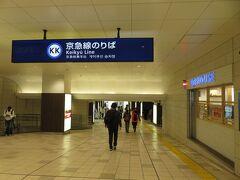 京急久里浜駅バス停に到着し、小腹が空いたのでウイングへ
