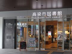 まずは高梁市の観光案内所へ。  高梁市の観光案内所は備中高梁駅、図書館、蔦屋書店、スターバックス、バスターミナルなどとの複合施設でとても便利、快適なところです。 ここでMAPなどをもらいます。