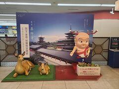 近鉄奈良駅にいらっしゃったせんと君。 記念撮影が出来ます。