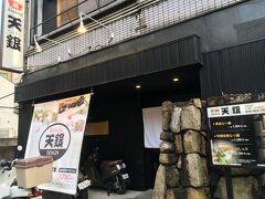 閉まっている店が多い中、クーポンが利用できたこの店にきました