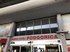 1時間ほどでポドゴリツァのバスターミナルに着きました! 胸が高まります!!ポドゴリツァの旅行記を日本で見ると「退屈」「何も無い」等の罵詈雑言が多く、地球の歩き方中欧編を見ても1ページしか割かれていない。 一国の首都たる街がそんなはずない!!私がポドゴリツァの魅力をたくさん見つけてやる。バルカン半島の歴史は人並みに以上に勉強してきたしバルカン半島を愛する気持ちなら、そこらへんの旅行好きの皆さんよりある!!という自負の元、ポドゴリツァの良さを伝えるべく散歩してしみました。