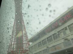 中突堤  ポートタワー前   雨に煙るポートタワー 高さ108メートル  見るだけ~