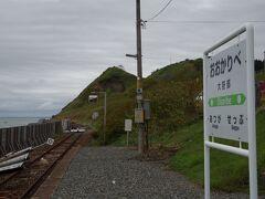 台風被害で運休中の日高本線大狩部駅へ。