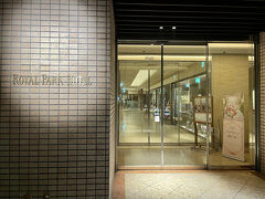 ロイヤルパークホテルは、地下鉄半蔵門線の半蔵門駅直結です。 ホテルの地下2階が地下鉄と直結しています。
