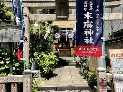 続いて訪れたのは、末廣神社。 松島神社から徒歩で5分弱です。