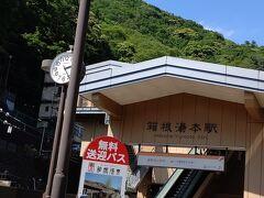 裏道通り駅へ戻る。地元のお姉さんのあとをつけ、手前の階段を通りすぎ、エスカレーターにのる。箱根湯本のエスカレーターは猛烈に遅い。