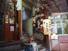 珍味と沖縄の味 うちなー家